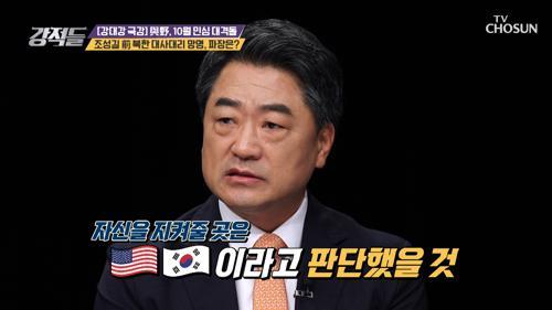 조 前 북한 대사대리 망명, 한국 선택한 이유는?
