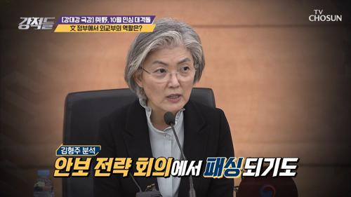 〔외교부 패싱〕 논란에 반격 나선 강경화 장관
