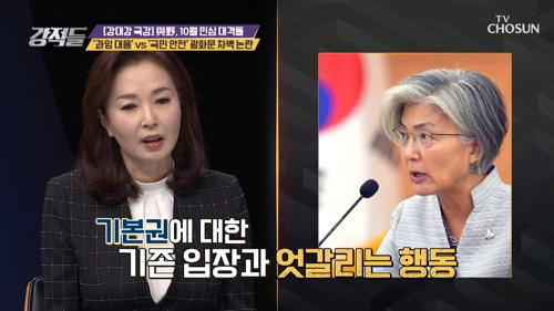 국민 기본권 침해 비판 불러온 ˹광화문 차벽˼ 논란