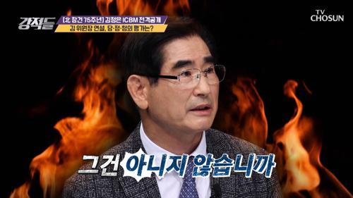 北 열병식 당·정·청 반응 논쟁 보다 탐색의 시간?!