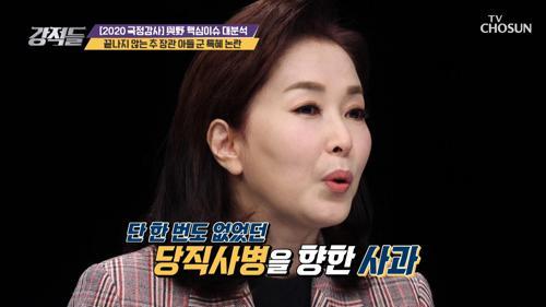 2020 국정감사 범무부 국감 秋장관  '선택적 기억력'