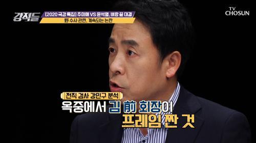 野 정치인 의혹 '수사 뭉개기' 주장은 어불성설