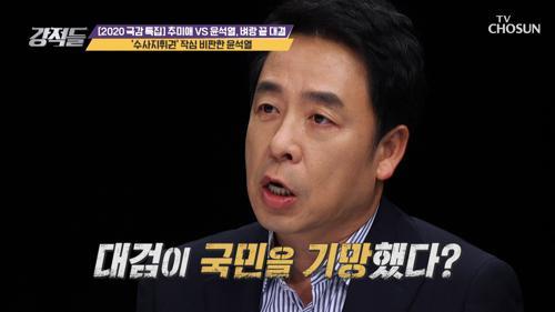 추 장관의 수사지휘권 발동 → 국가 기강 해이 우려