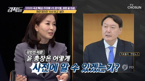 추미애 장관의 '수사지휘권' 행사 이유