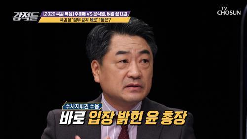 국감장 '정무 감각 제로' 없다지만 1등은? 윤 총장!