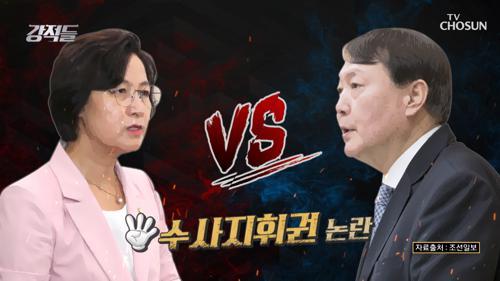 '추미애 VS 윤석열' 대격돌🥊 국정감사 최대 이슈