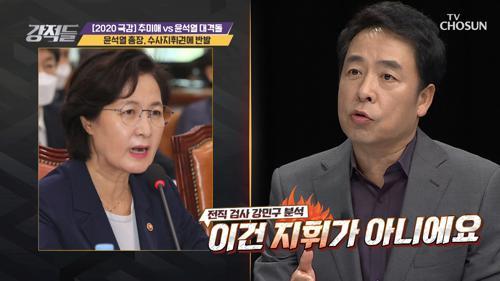 윤석열 총장, 추 장관 수사지휘권에 반발..