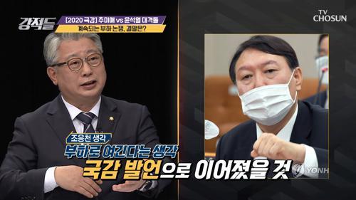 법사위 국감 뜨겁게 달군 부하 논쟁, 결말은?