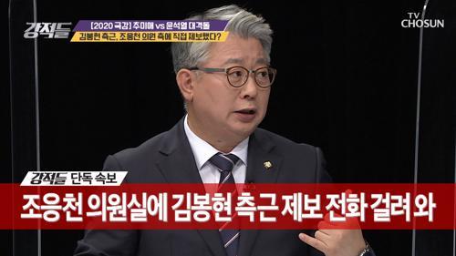 ※단독※ 김봉현 측근, 조응천 의원 측에 직접 제보