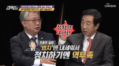 윤석열 총장의 '대권 도전' 실현 가능성 있나?!