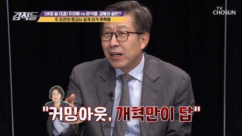 추 장관의 수사지휘권 발동에 검사 집단 반발..