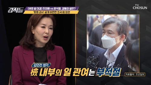 '검사 공개 비판' 조국 前 장관의 부적절한 행동