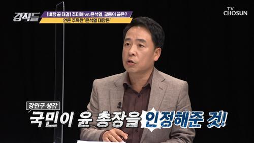 【윤석열 대망론】 윤석열 대선 주자 지지율 상승