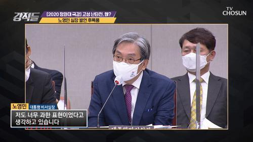 노영민 실장의 '집회 주동자들 살인자' 발언 후폭풍..