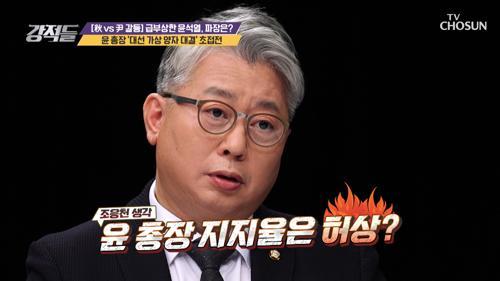 '윤석열 대망론' 韓 이끌려면 법치와 정의만으론 부족