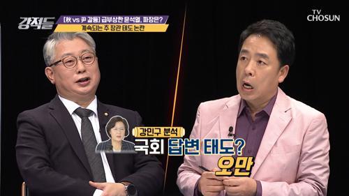 추미애 장관의 계속되는 「국회 무시」 태도 논란