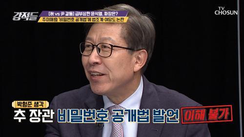 법조계·여당도 비난한 秋 장관 '비밀번호 공개법'