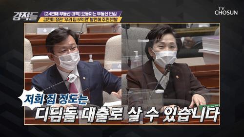 김현미 장관 '우리 집 5억 원' 발언에 주민 반발