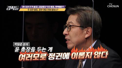 사상 초유의 사태 '윤석열 검찰총장 직무 배제 조치'