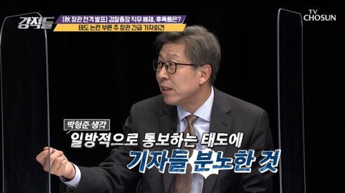 국민의 알권리 무시하는 처사?! '추 장관' 태도 논란