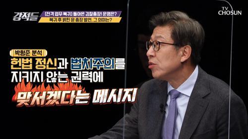 검찰 복귀 후 발언 '헌법정신과 법치주의 지키기 위해 최선'
