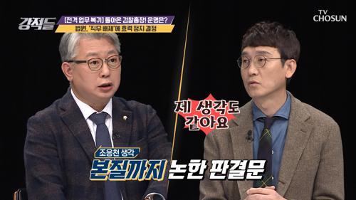 윤석열 vs 추미애 판사가 본 「직무 배제 조치」