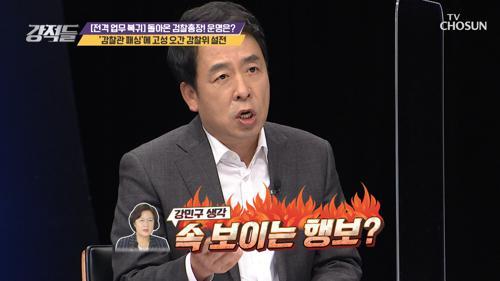 《 감찰위 》 판사 사찰 문건 '내용 삭제' 의혹
