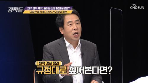 감찰관 패싱에 류혁·박은정 고성 오간 감찰위