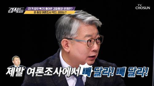 尹 대선 주자 지지율 1위 여론조사 결과의 의미는?