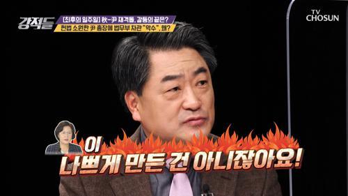 윤 총장의 헌법소원, 추 장관 입장에서는 '악수'