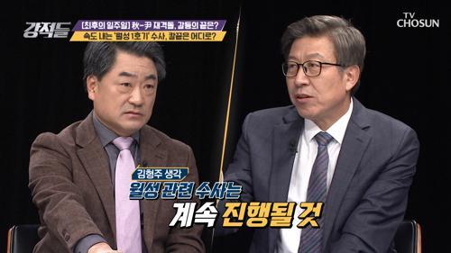 정권의 정체성과 연관된 '월성 1호기' 사건, 끝은?