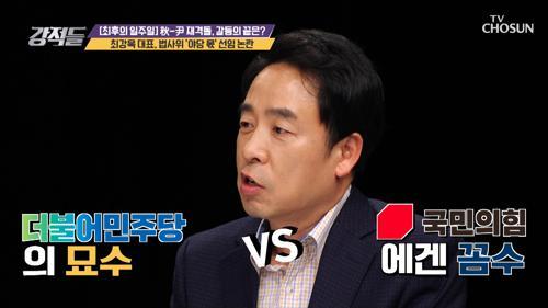 최강욱 대표, 법사위 '야당 몫' 선임 논란