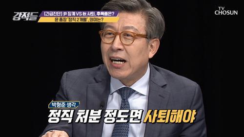 윤 총장 2계월 정직! 해임이나 큰 차이 없는 중징계