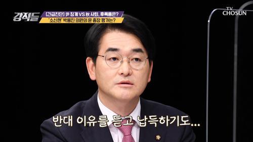 더불어민주당 박용진 의원의 윤석열 총장을 높게 평가?
