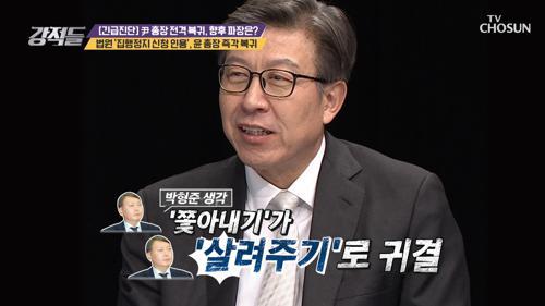 尹 총장에 대한 무리한 징계 추진을 사법부에서 제동