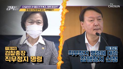 윤석열 총장 징계 효력 정지, 어떤 후폭풍이 있나?