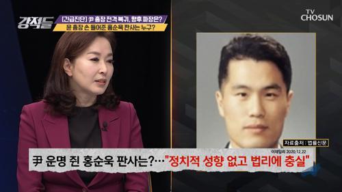 윤 총장 손 들어준 '만점 판사' 홍순욱 판사
