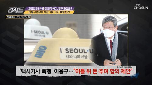 이용구 택시기사 폭행 논란, 돈 주며 합의 제안까지..