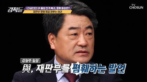 '판사 사찰 통해 노린 바' 與의 재판부 폄훼 발언