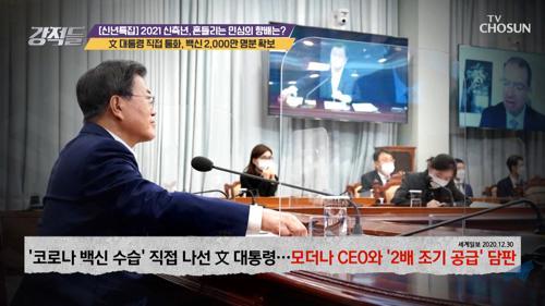 백신 구입 발 벗고 나선 文대통령.. 백신 2000만 명분 확보 TV CHOSUN 20210102 방송