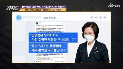 동부구치소 사태에 거세지는 秋 장관 책임론 TV CHOSUN 20210102 방송