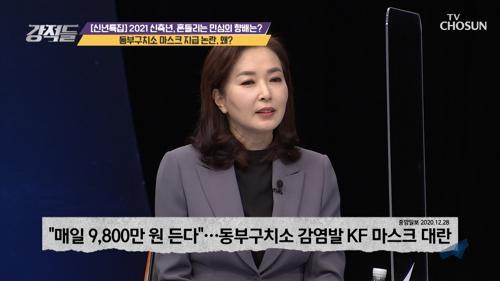 동부구치소 마스크 지급 논란.. 예산 때문? TV CHOSUN 20210102 방송