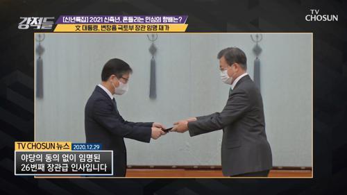 文대통령 '변창흠' 국토부 장관 임명 재가 TV CHOSUN 20210102 방송