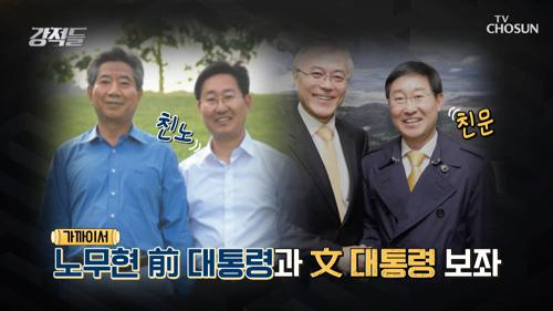 추 장관 후임 '박범계' 의원 지명.. 그는 어떤 인물? TV CHOSUN 20210102 방송