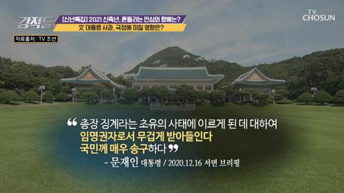 文대통령 사과.. '법원 결정 존중' TV CHOSUN 20210102 방송