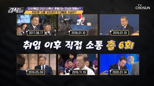 취임 때 소통 강조하던 文대통령.. 현재는? TV CHOSUN 20210102 방송