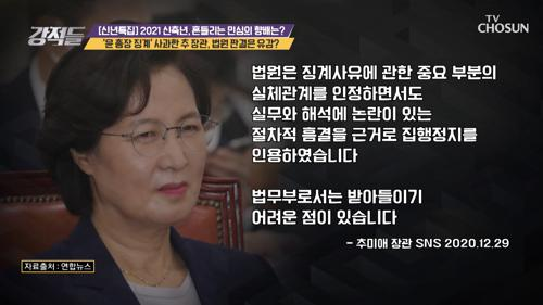 추미애 혼란 송구.. 법원 논리는 납득 불가!? TV CHOSUN 20210102 방송