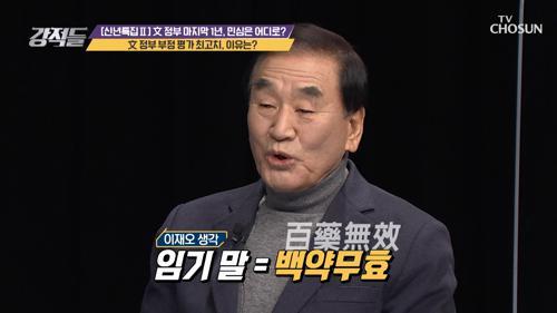 2021년 새해 민심! 文 정부 임기 말 현상 분석 TV CHOSUN 210109 방송