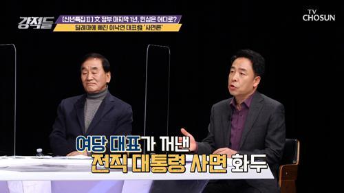 '사면 언급' 그 의도는 재보선 성적 우려한 발언?! TV CHOSUN 210109 방송