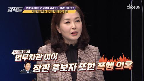 박범계 장관 후보자 둘러싼 각종 논란 TV CHOSUN 210109 방송